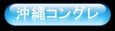 沖縄コングレ