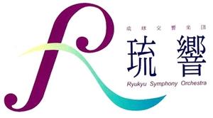 琉球交響楽団公式サイト